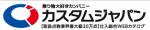カスタムジャパン